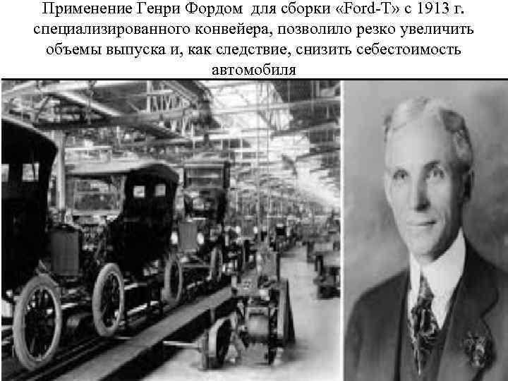 Применение Генри Фордом для сборки «Ford-T» с 1913 г. специализированного конвейера, позволило резко увеличить