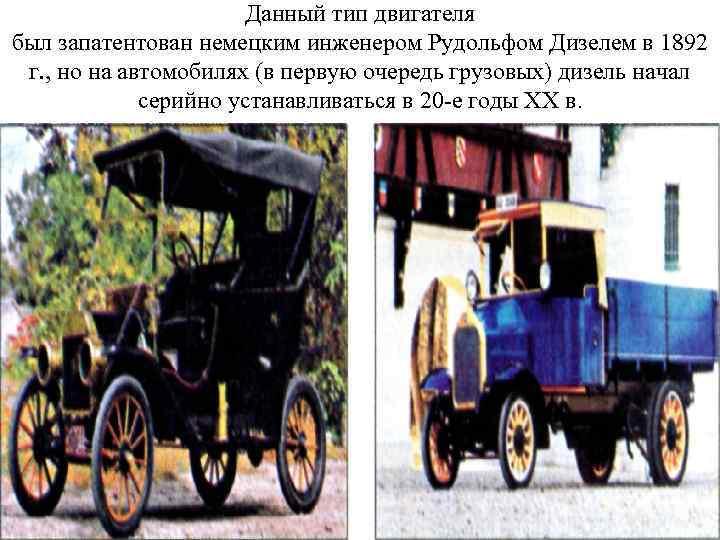 Данный тип двигателя был запатентован немецким инженером Рудольфом Дизелем в 1892 г. , но