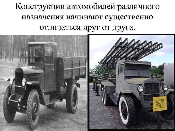 Конструкции автомобилей различного назначения начинают существенно отличаться друг от друга.