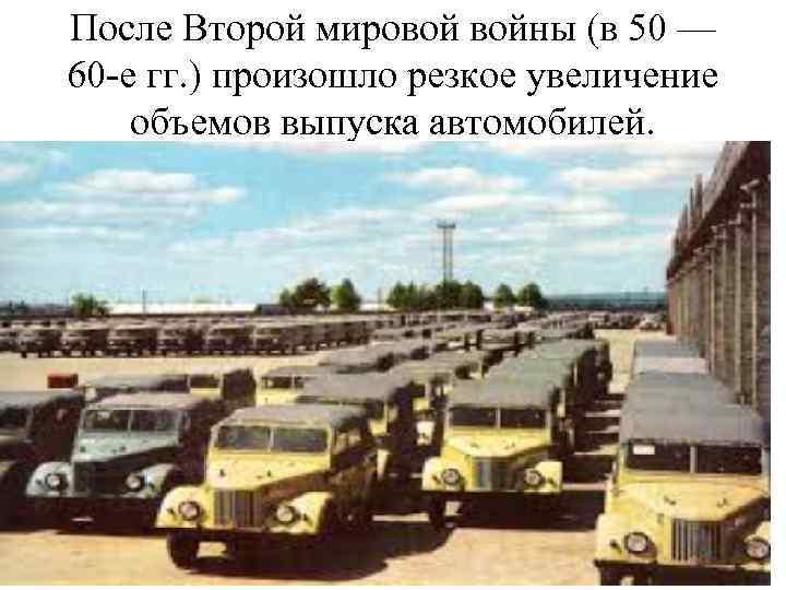 После Второй мировой войны (в 50 — 60 -е гг. ) произошло резкое увеличение