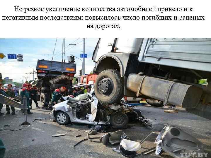 Но резкое увеличение количества автомобилей привело и к негативным последствиям: повысилось число погибших и