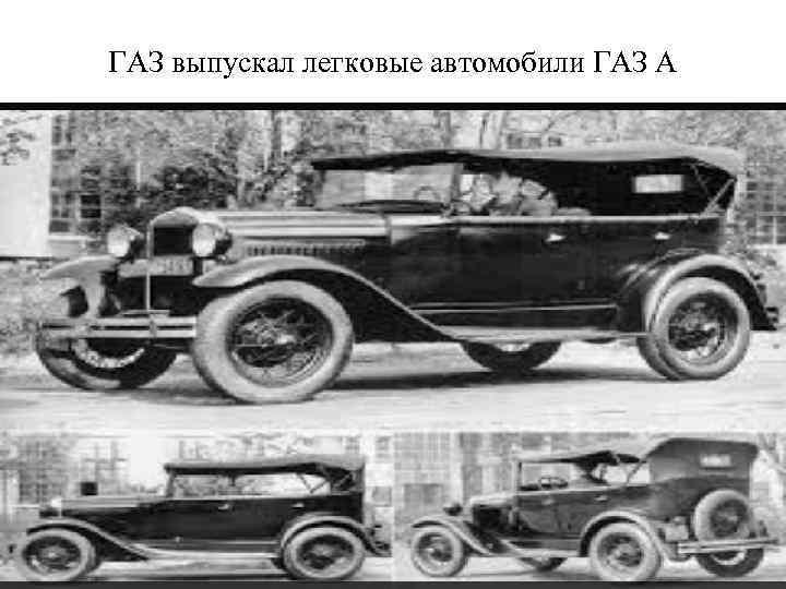 ГАЗ выпускал легковые автомобили ГАЗ А