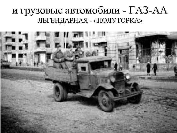 и грузовые автомобили - ГАЗ-АА ЛЕГЕНДАРНАЯ - «ПОЛУТОРКА»