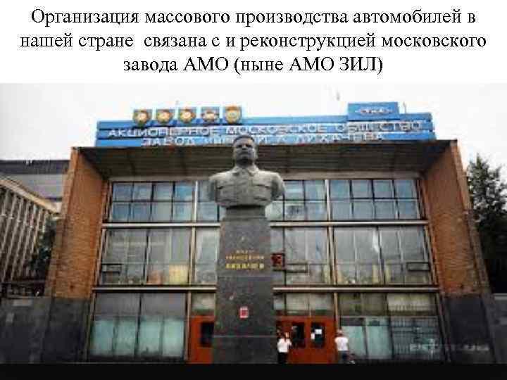Организация массового производства автомобилей в нашей стране связана с и реконструкцией московского завода АМО