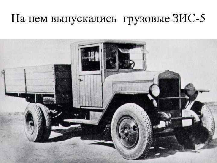 На нем выпускались грузовые ЗИС-5