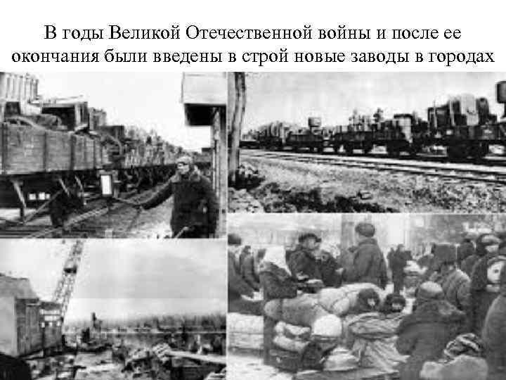 В годы Великой Отечественной войны и после ее окончания были введены в строй новые