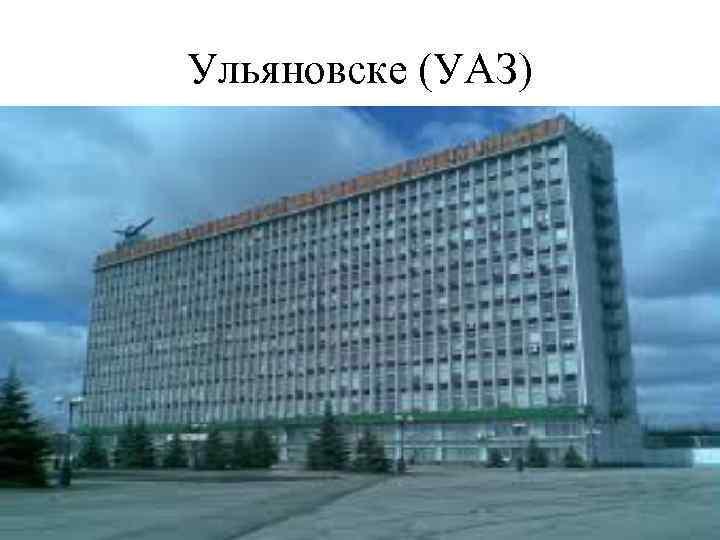 Ульяновске (УАЗ)