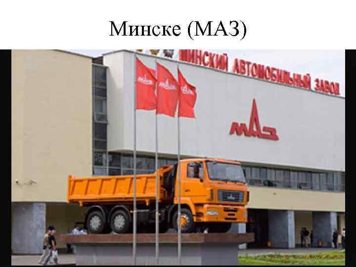 Минске (МАЗ)