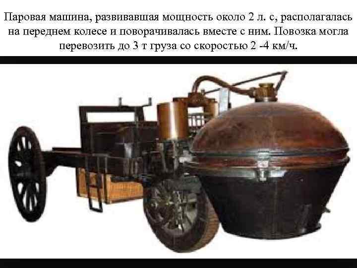 Паровая машина, развивавшая мощность около 2 л. с, располагалась на переднем колесе и поворачивалась