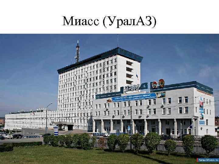 Миасс (Урал. АЗ)