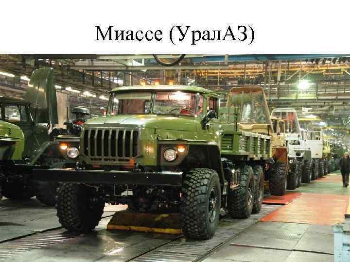 Миассе (Урал. АЗ)