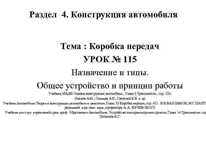 Раздел 4. Конструкция автомобиля Тема : Коробка передач УРОК № 115 Назначение и типы.