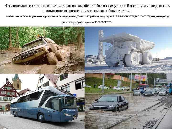 В зависимости от типа и назначения автомобилей (а так же условий эксплуатации) на них