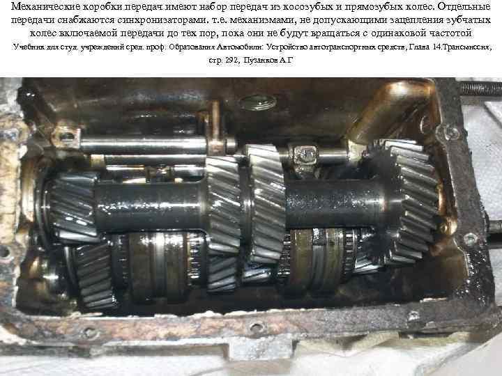 Механические коробки передач имеют набор передач из косозубых и прямозубых колес. Отдельные передачи снабжаются