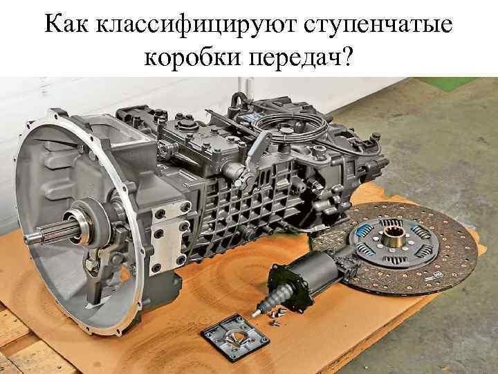 Как классифицируют ступенчатые коробки передач?