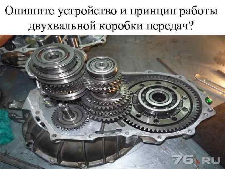 Опишите устройство и принцип работы двухвальной коробки передач?