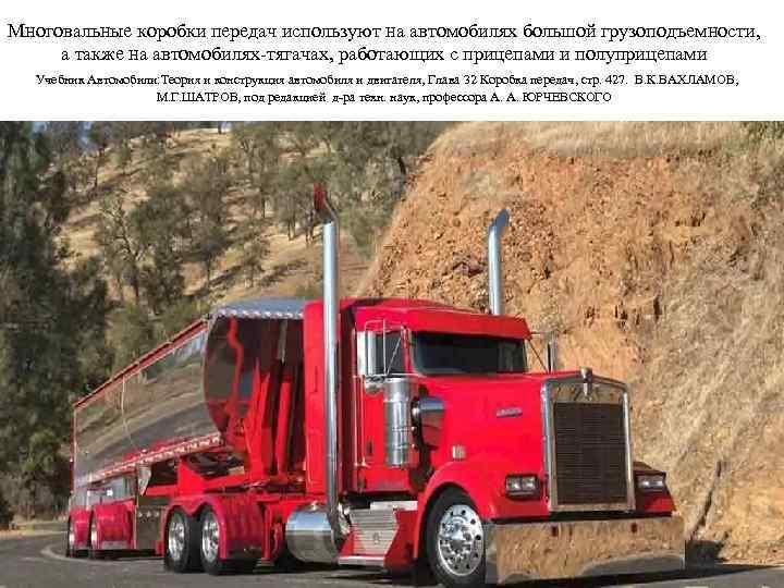 Многовальные коробки передач используют на автомобилях большой грузоподъемности, а также на автомобилях-тягачах, работающих с