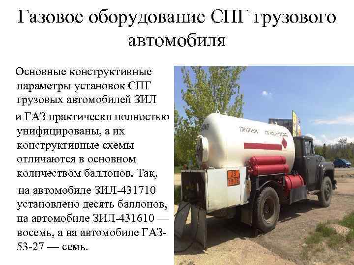 Газовое оборудование CПГ грузового автомобиля Основные конструктивные параметры установок СПГ грузовых автомобилей ЗИЛ и