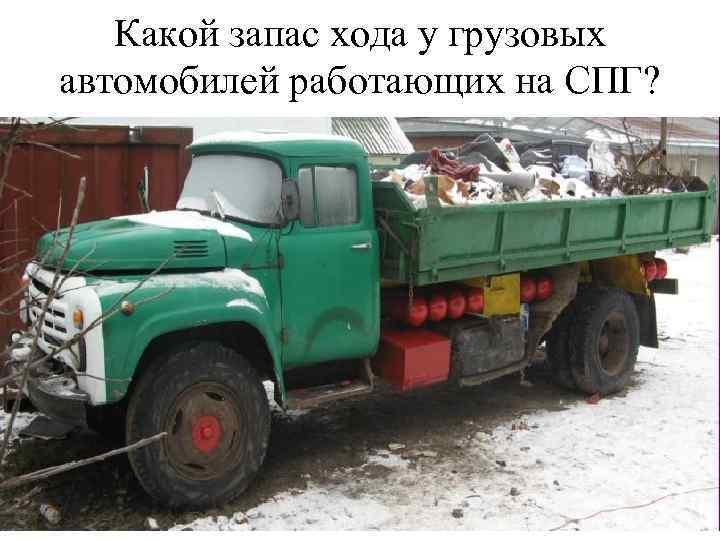 Какой запас хода у грузовых автомобилей работающих на СПГ?