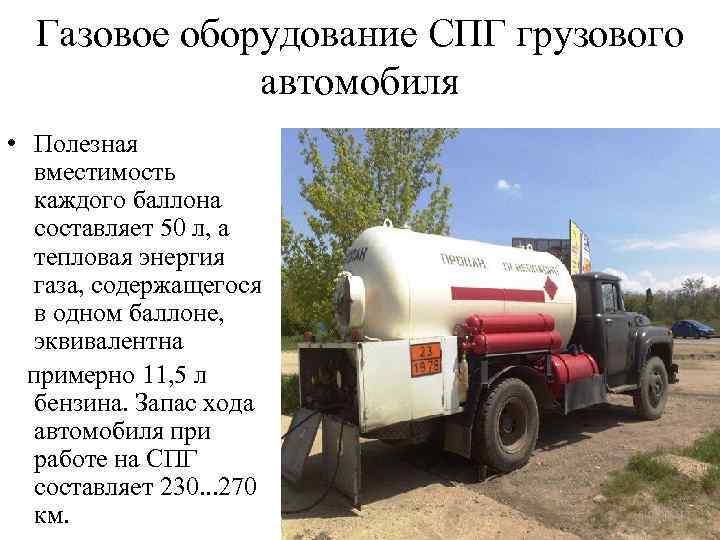 Газовое оборудование CПГ грузового автомобиля • Полезная вместимость каждого баллона составляет 50 л, а