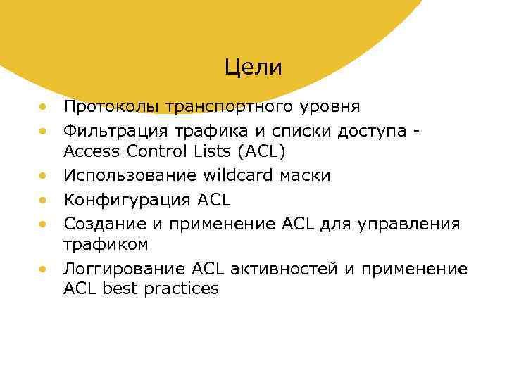 Цели • Протоколы транспортного уровня • Фильтрация трафика и списки доступа Access Control Lists