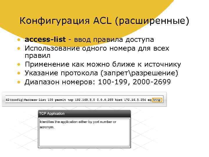 Конфигурация ACL (расширенные) • access-list - ввод правила доступа • Использование одного номера для
