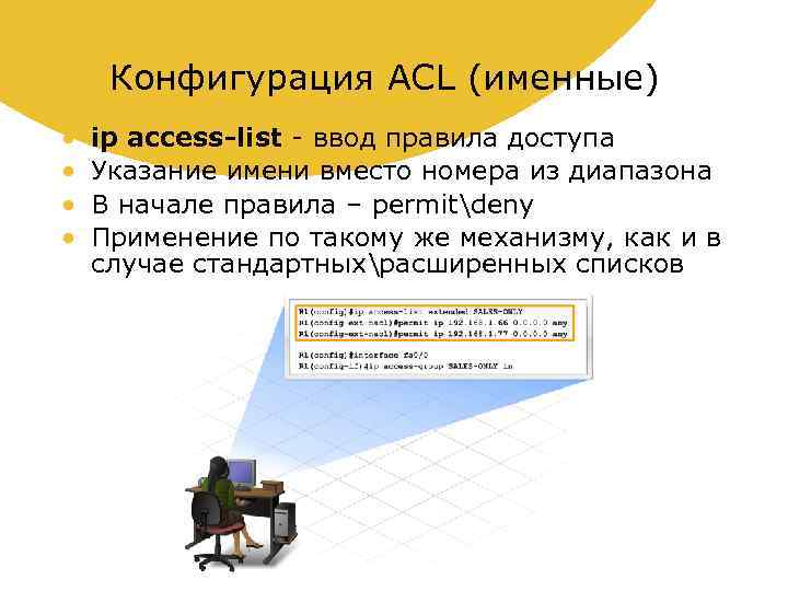 Конфигурация ACL (именные) • • ip access-list - ввод правила доступа Указание имени вместо