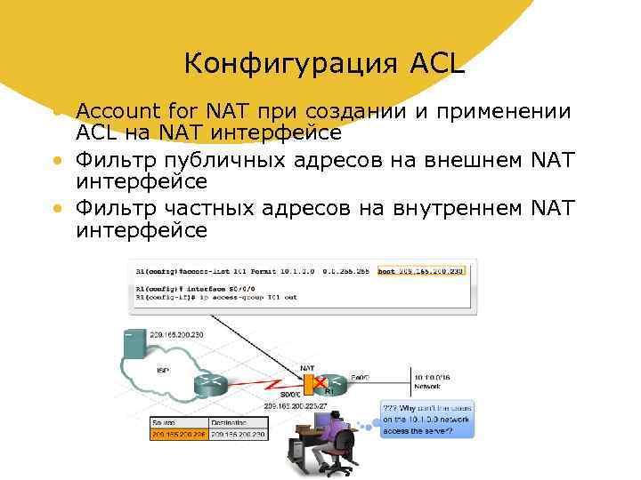 Конфигурация ACL • Account for NAT при создании и применении ACL на NAT интерфейсе