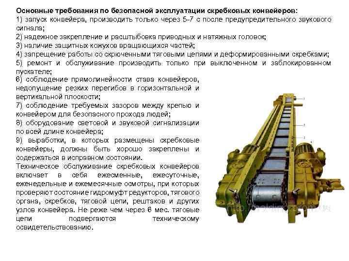 Меры безопасности при работе скребкового конвейера фольксваген транспортер т5 где находится номер двигателя на