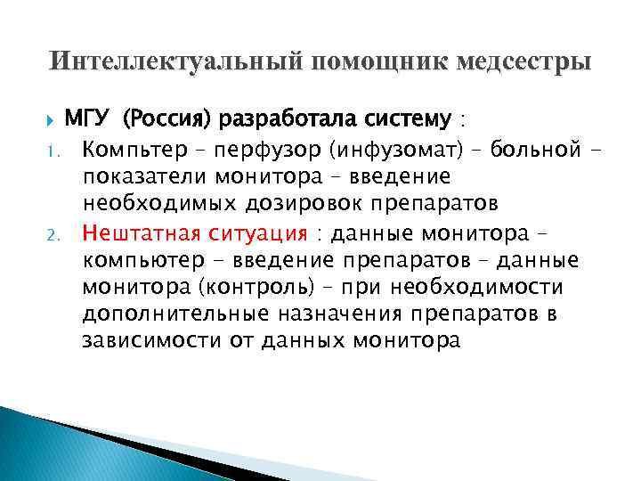 Интеллектуальный помощник медсестры МГУ (Россия) разработала систему : 1. Компьтер – перфузор (инфузомат) –
