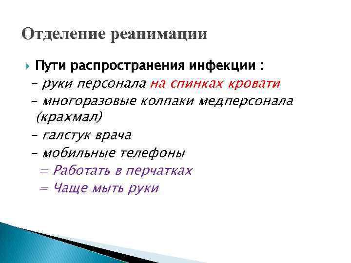 Отделение реанимации Пути распространения инфекции : - руки персонала на спинках кровати - многоразовые