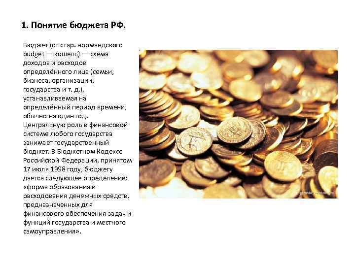 1. Понятие бюджета РФ. Бюджет (от стар. нормандского budget — кошель) — схема доходов