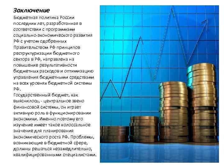 Заключение Бюджетная политика России последних лет, разработанная в соответствии с программами социально-экономического развития РФ