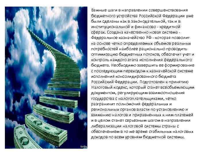 Важные шаги в направлении совершенствования бюджетного устройства Российской Федерации уже были сделаны как в