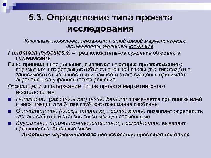 5. 3. Определение типа проекта исследования Ключевым понятием, связанным с этой фазой маркетингового исследования,