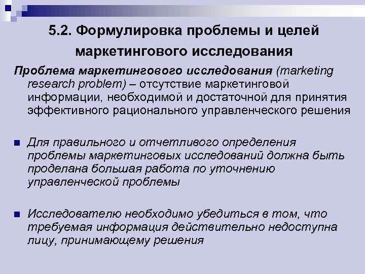 5. 2. Формулировка проблемы и целей маркетингового исследования Проблема маркетингового исследования (marketing research problem)