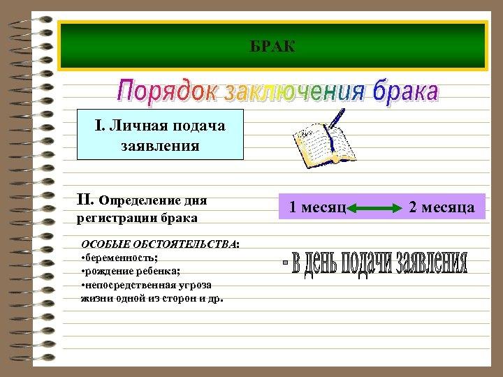 БРАК I. Личная подача заявления II. Определение дня регистрации брака ОСОБЫЕ ОБСТОЯТЕЛЬСТВА: • беременность;