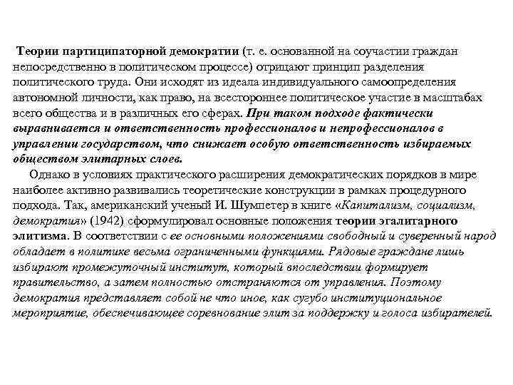 Теории партиципаторной демократии (т. е. основанной на соучастии граждан непосредственно в политическом процессе)