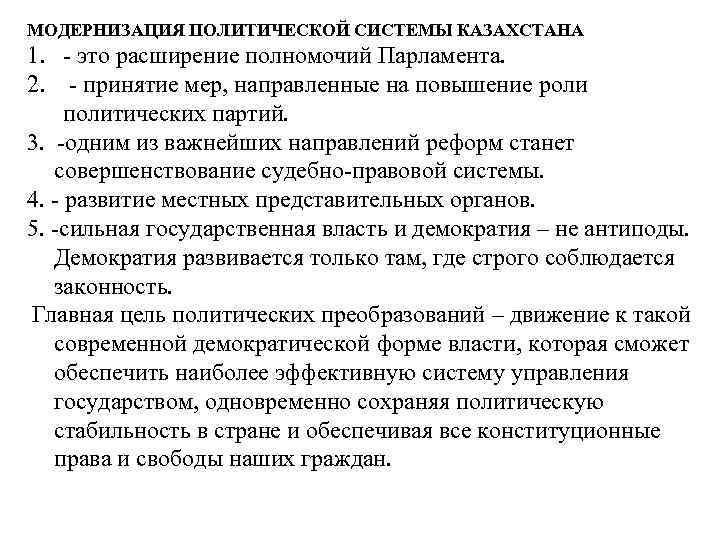 МОДЕРНИЗАЦИЯ ПОЛИТИЧЕСКОЙ СИСТЕМЫ КАЗАХСТАНА 1. - это расширение полномочий Парламента. 2. - принятие мер,