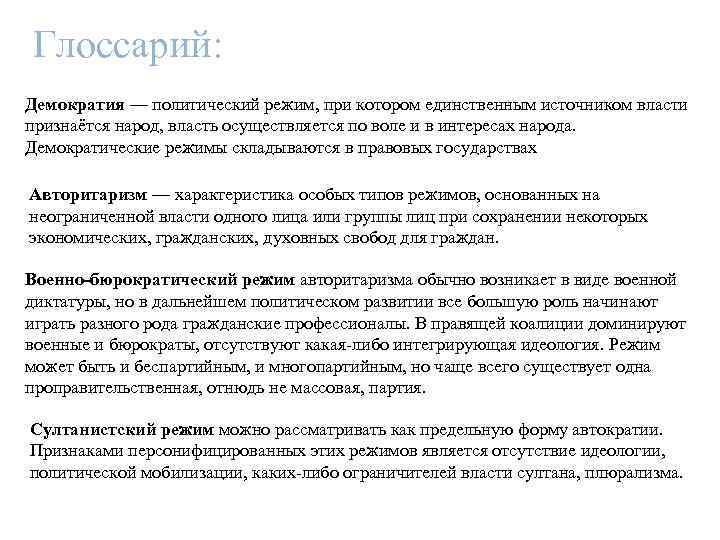 Глоссарий: Демократия — политический режим, при котором единственным источником власти признаётся народ, власть осуществляется