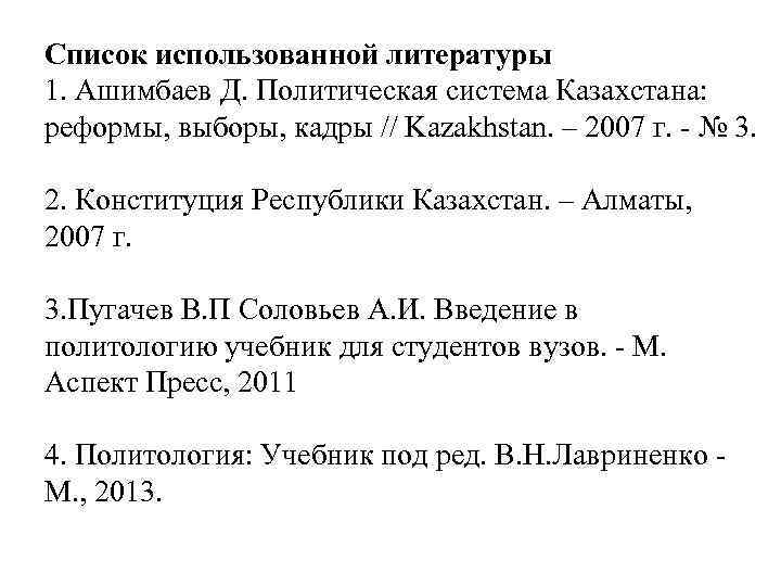 Список использованной литературы 1. Ашимбаев Д. Политическая система Казахстана: реформы, выборы, кадры // Kazakhstan.