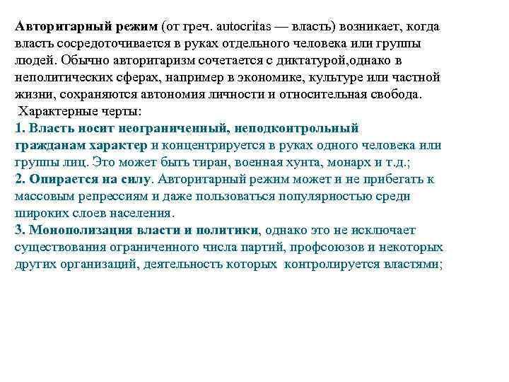 Авторитарный режим (от греч. autocritas — власть) возникает, когда власть сосредоточивается в руках отдельного