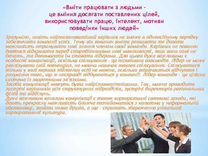 «Вміти працювати з людьми – це вміння досягати поставлених цілей, використовувати працю, інтелект,