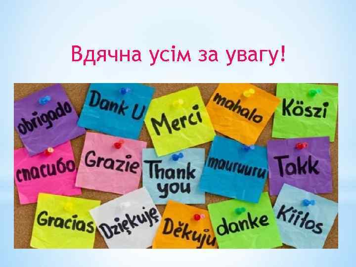 Вдячна усім за увагу!