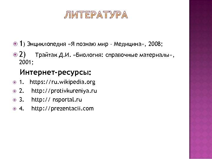1) Энциклопедия «Я познаю мир – Медицина» , 2008; 2) Трайтак Д. И.