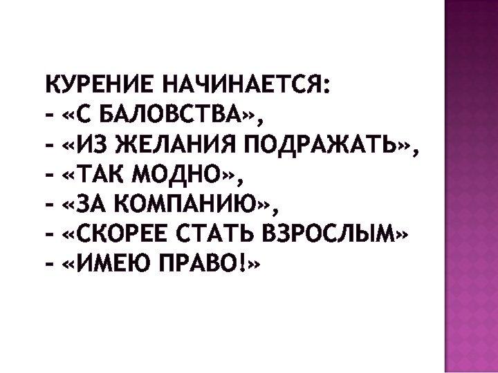 КУРЕНИЕ НАЧИНАЕТСЯ: - «С БАЛОВСТВА» , - «ИЗ ЖЕЛАНИЯ ПОДРАЖАТЬ» , - «ТАК МОДНО»