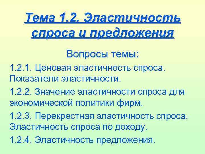 Тема 1. 2. Эластичность спроса и предложения Вопросы темы: 1. 2. 1. Ценовая эластичность