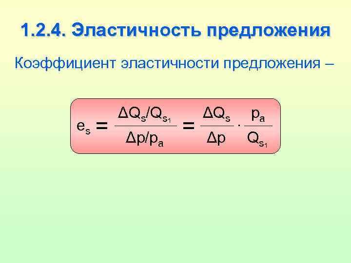 1. 2. 4. Эластичность предложения Коэффициент эластичности предложения – es = ΔQs/Qs 1 Δp/pa