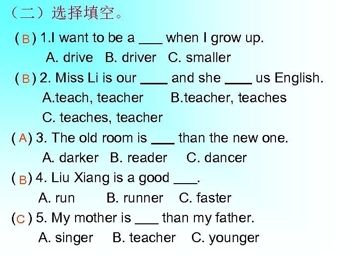 (二)选择填空。 ( B ) 1. I want to be a when I grow up.