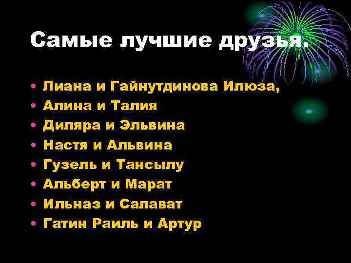 Самые лучшие друзья. • • Лиана и Гайнутдинова Илюза, Алина и Талия Диляра и